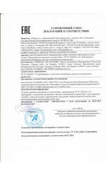 Сертификат Addinol