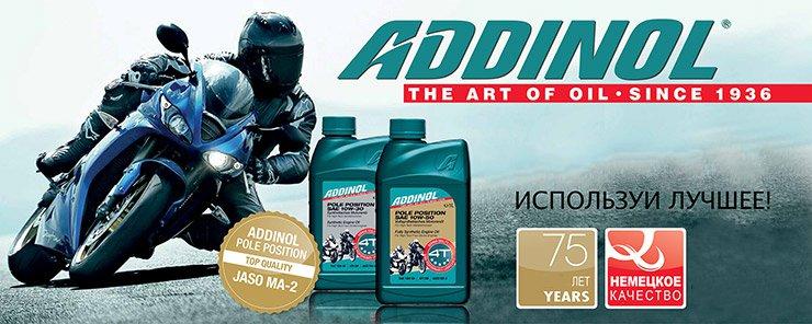 Addinol оптом